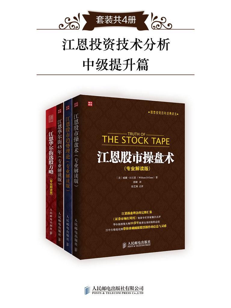 江恩投资技术分析:中级提升篇(共四册)