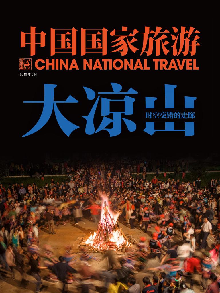 中国国家旅游(2019年6月)
