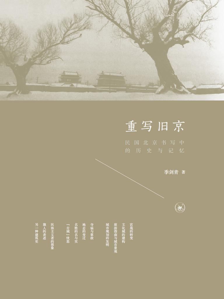 重写旧京:民国北京书写中的历史与记忆(话题书系)