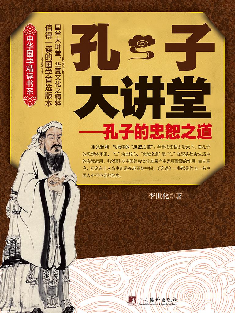 孔子大讲堂(中华国学精读书系)