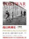 战后欧洲史(卷三):大衰退 1971-1989