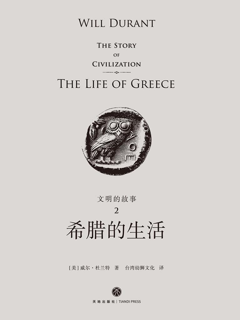 文明的故事 2:希腊的生活