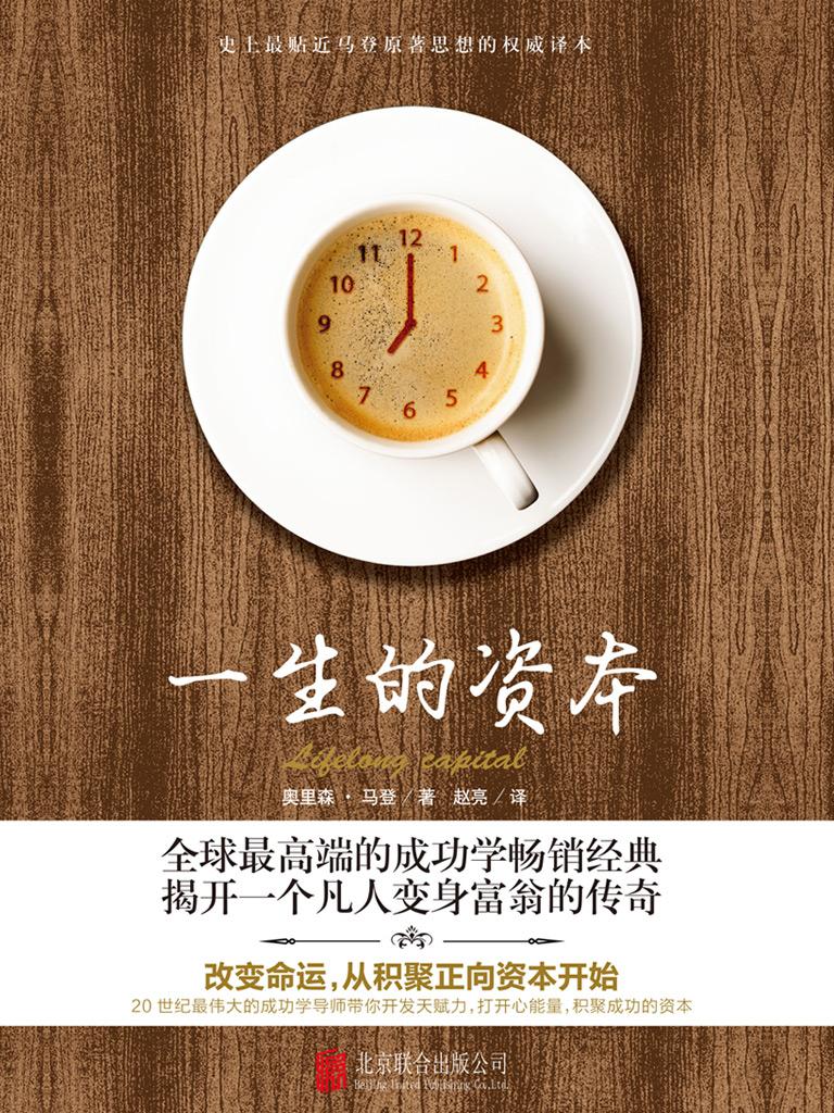 一生的资本(赵亮 译)