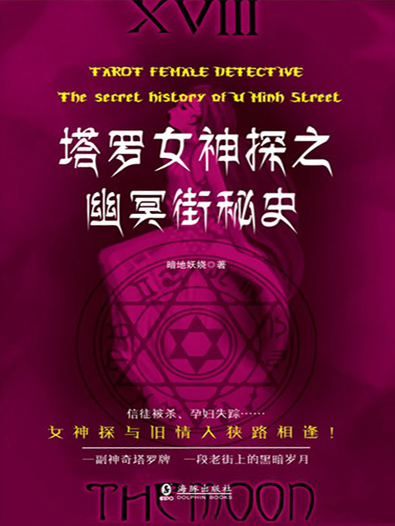 塔罗女神探之幽冥街秘史
