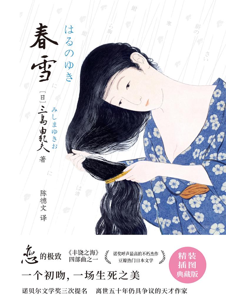 三岛由纪夫·春雪(紫图经典文库)