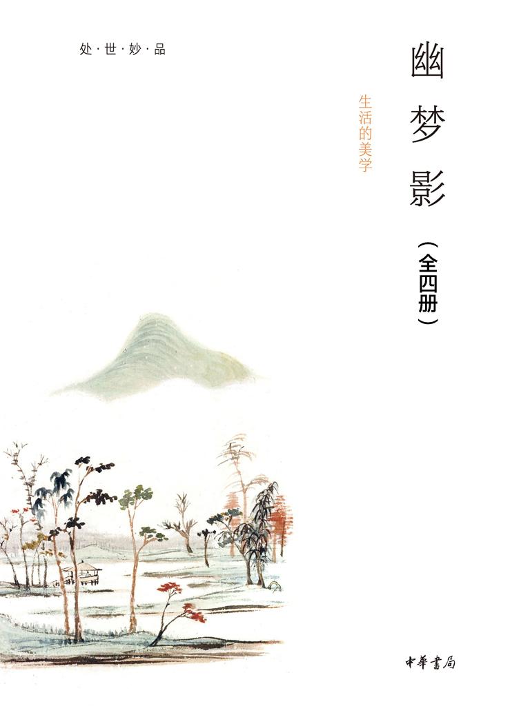 處世妙品(全四冊)