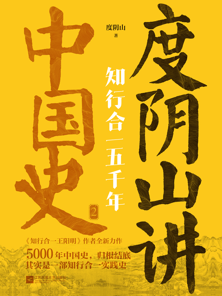 知行合一五千年:度阴山讲中国史 2