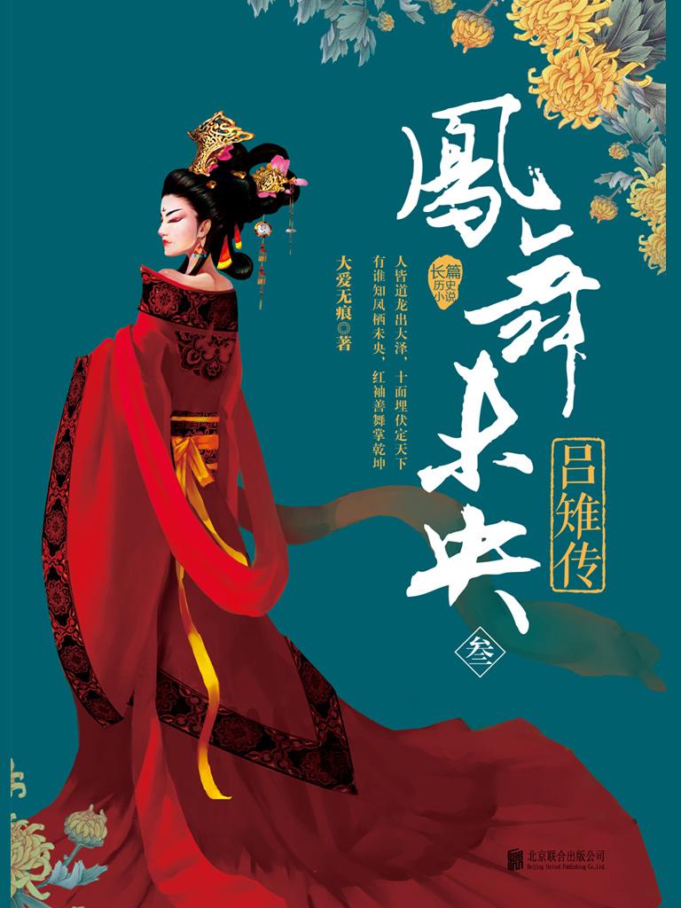 凤舞未央:吕雉传 3