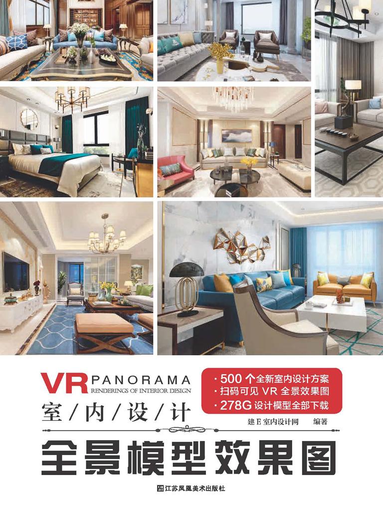 室内设计全景模型效果图