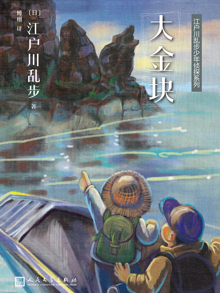 大金块(江户川乱步少年侦探系列)