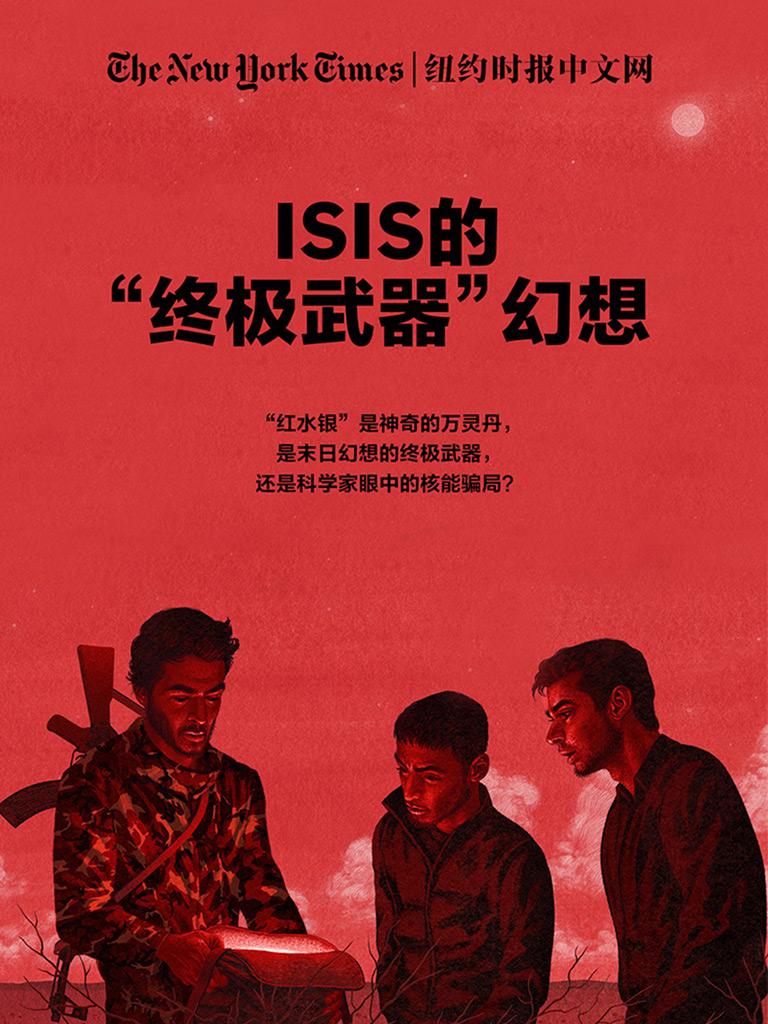 """ISIS的""""终极武器""""幻想(纽约时报特辑)"""