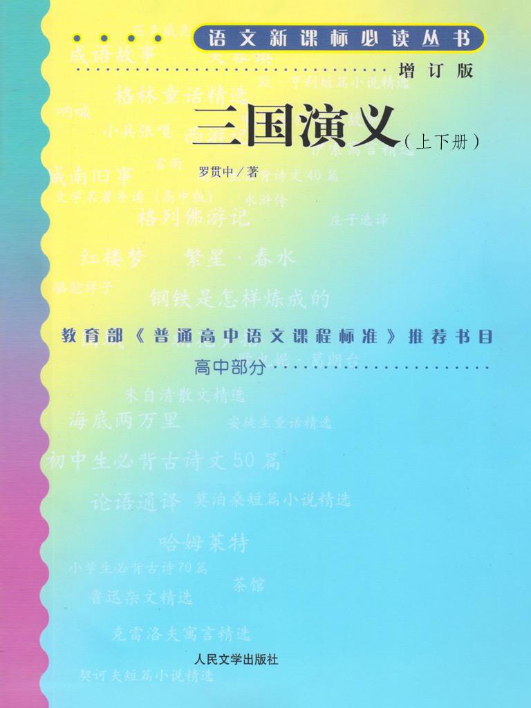 三国演义(语文新课标必读丛书增订版)