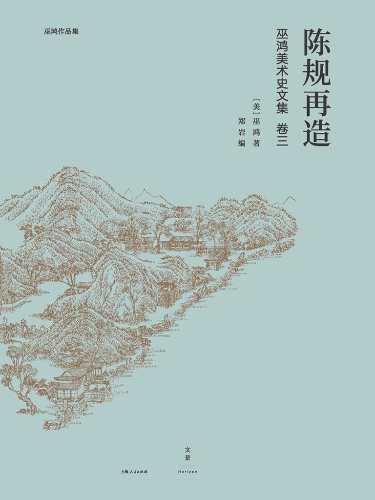 陈规再造(巫鸿美术史文集 卷三)