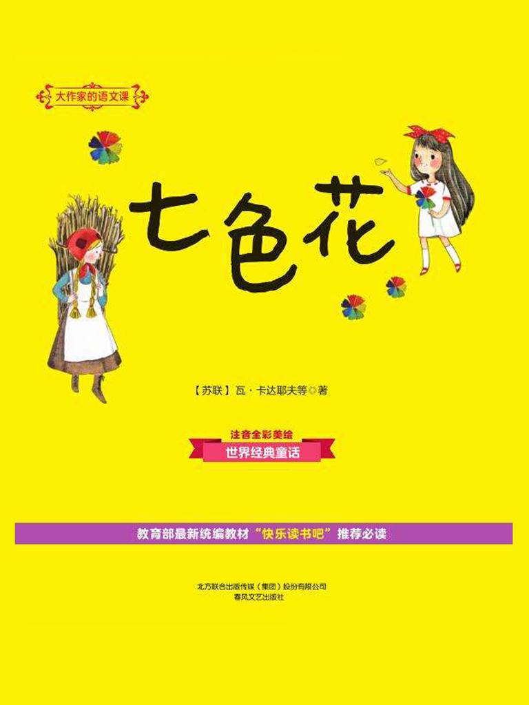 大作家的语文课:七色花