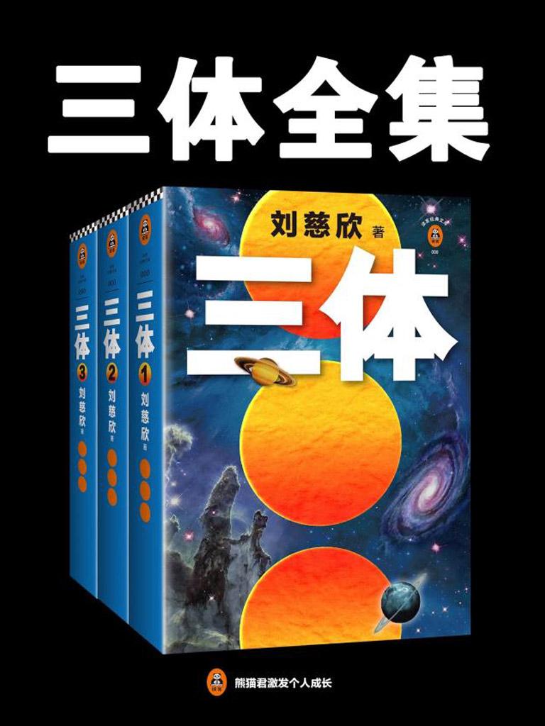 三体全集(读客经典?#30446;?全三册)