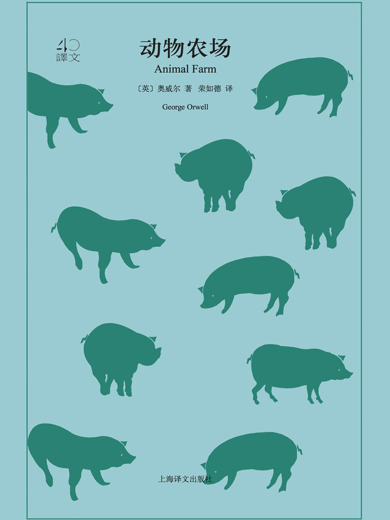 动物农场(译文40)