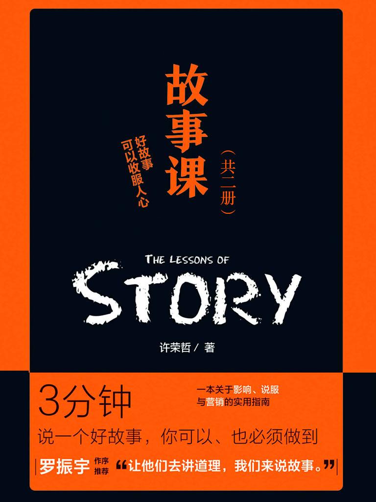 故事課(共二冊)