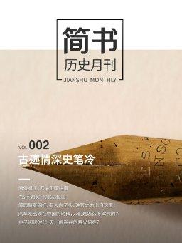 简书历史月刊002:古迹情深史笔冷