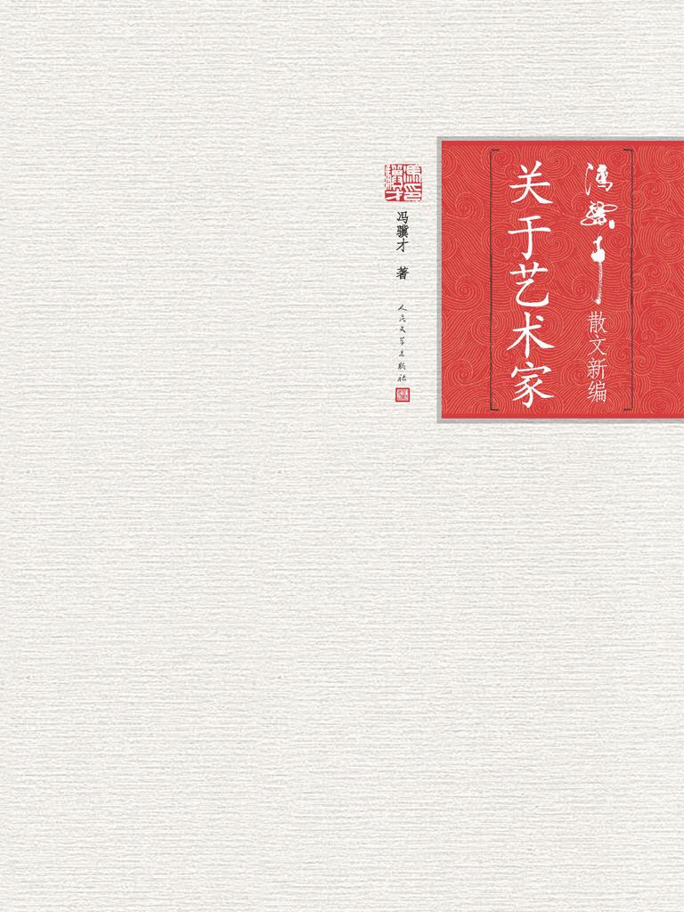 关于艺术家(冯骥才散文新编)