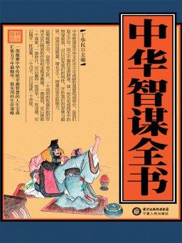 中华智谋全书