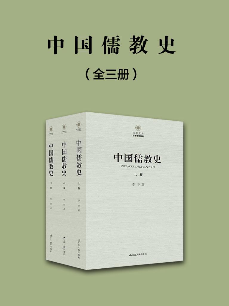 中国儒教史(全三册)