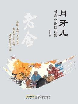 月牙儿:老舍小说精选集