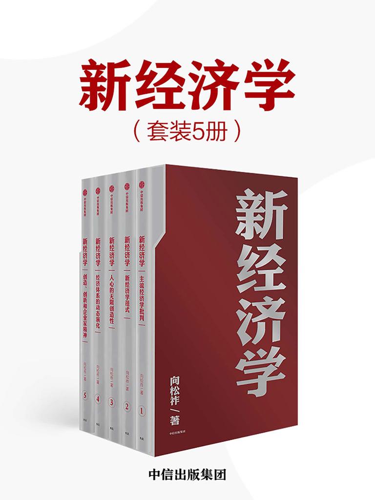 新经济学(共五册)