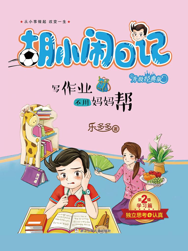 胡小闹日记(升级经典版)·学习篇:写作业不用妈妈帮