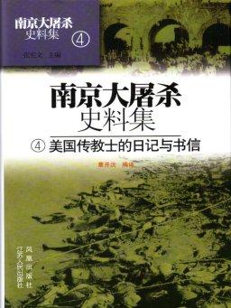 南京大屠杀史料集第四册:美国传教士的日记与书信