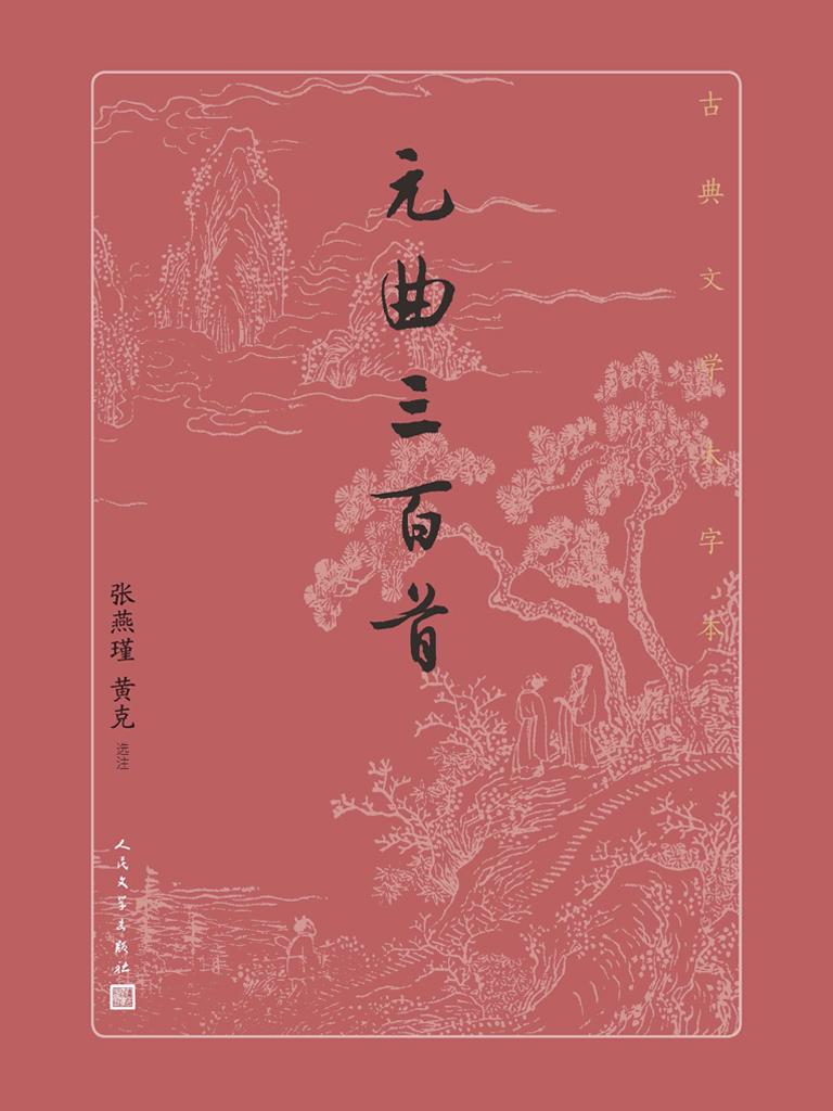 元曲三百首(古典文学大字本)