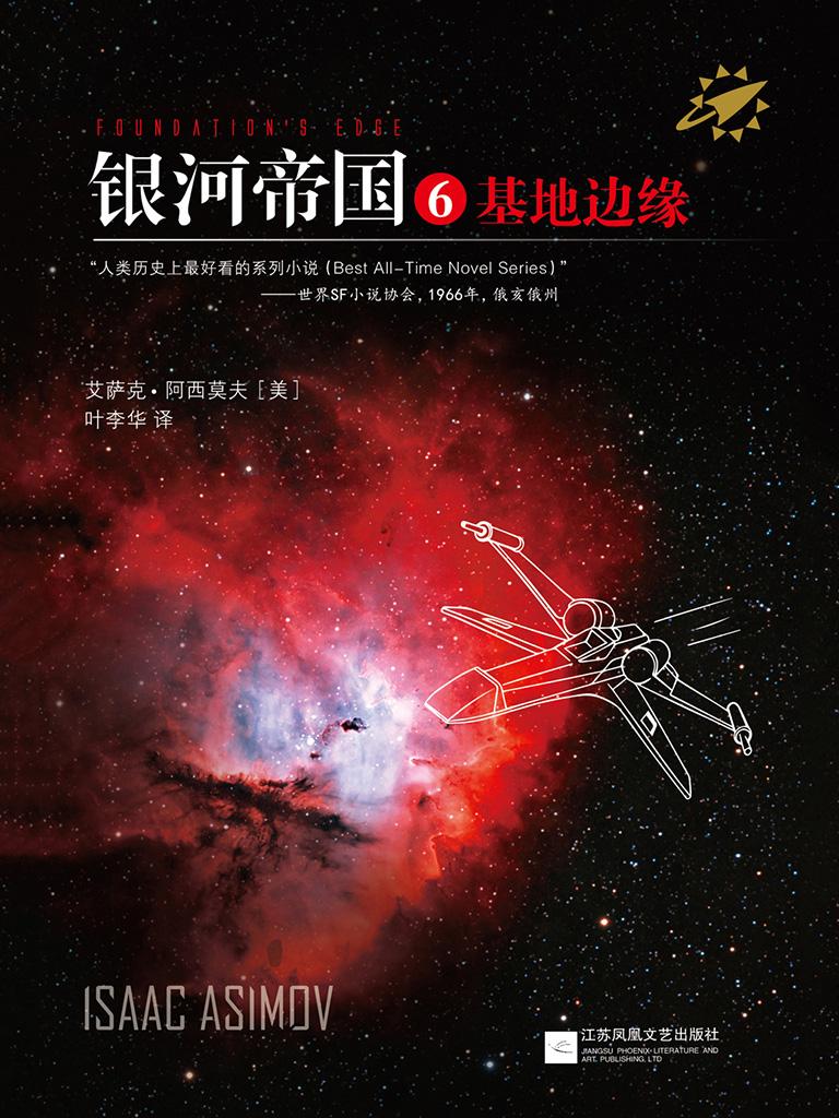銀河帝國 6:基地邊緣