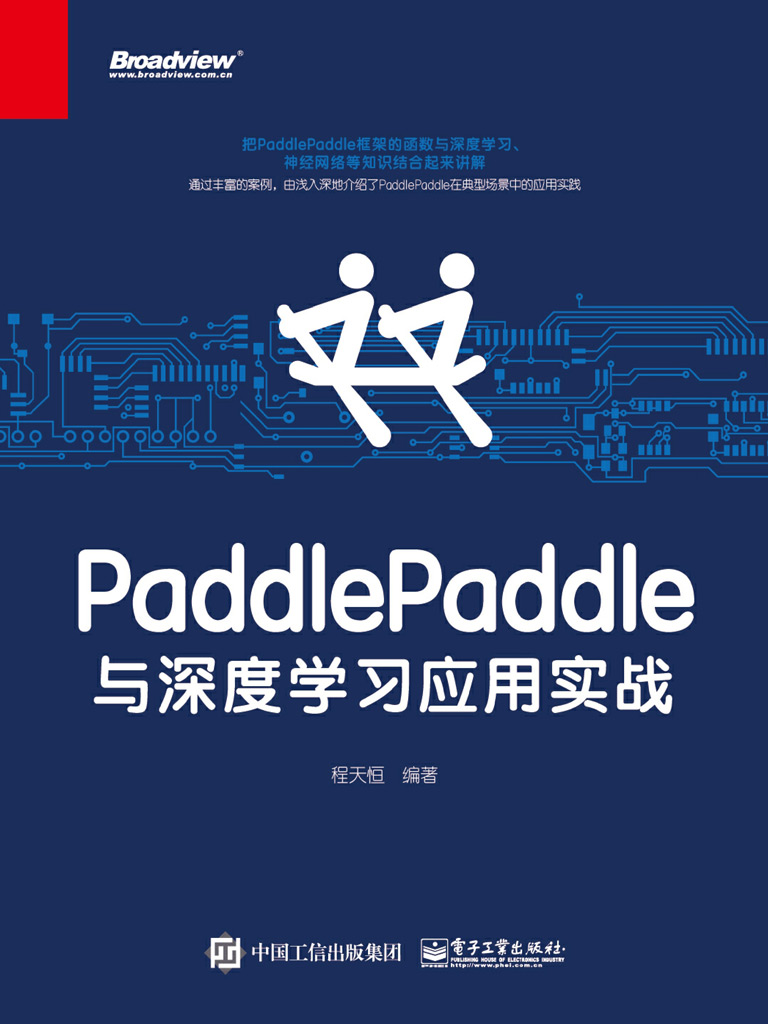 PaddlePaddle与深度学习应用实战