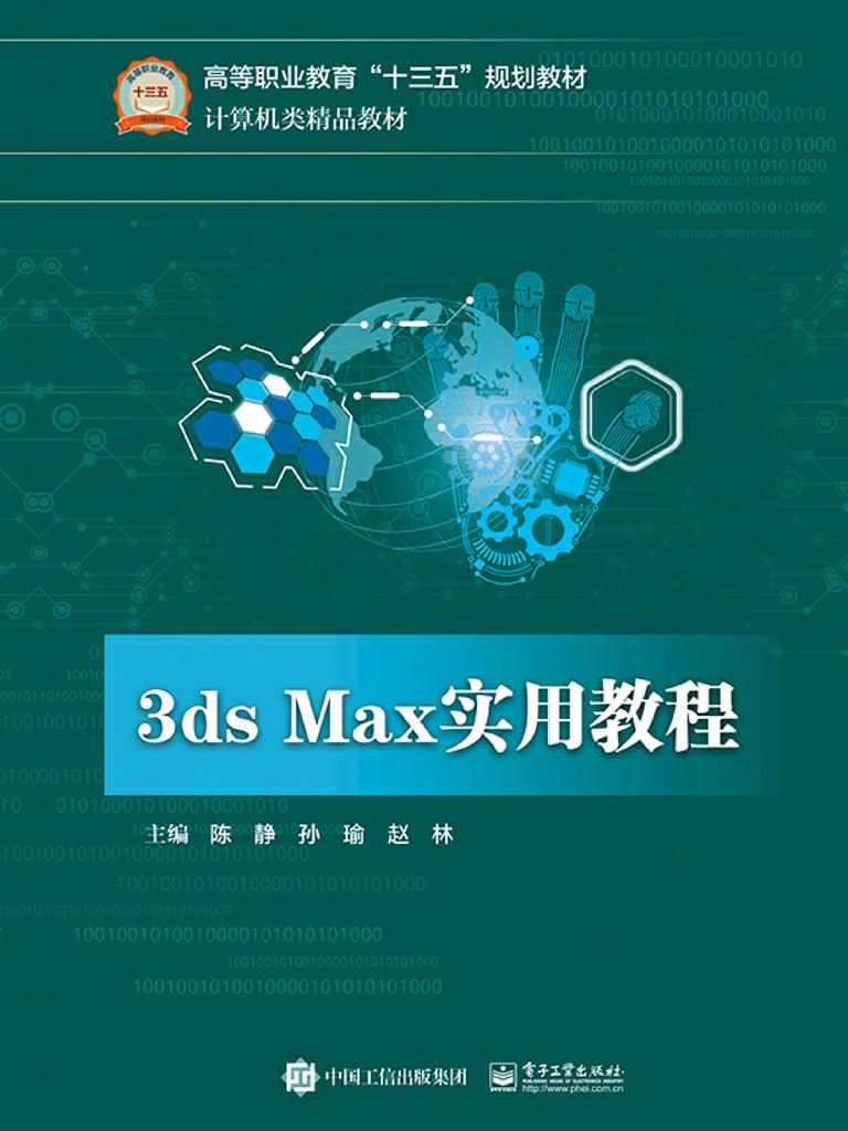 3ds Max实用教程