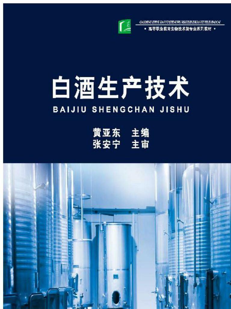 高等职业教育生物技术类专业系列教材·白酒生产技术