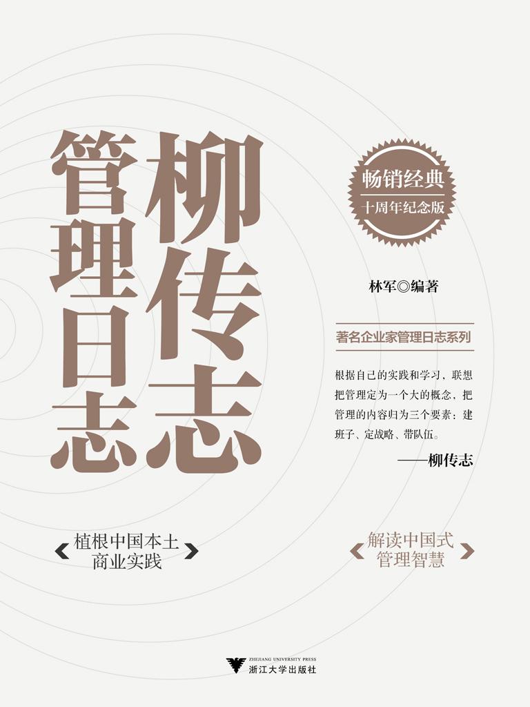 柳传志管理日志:十周年纪念版