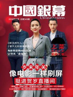 中国银幕(2016年12月)
