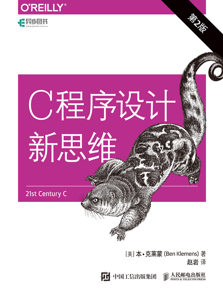 C程序设计新思维(第2版)