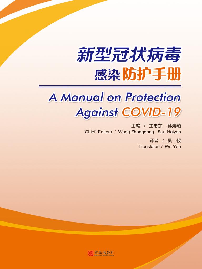 新型冠状病毒感染防护手册(英文版)