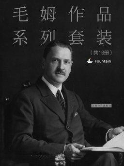 毛姆文集系列(共13册)