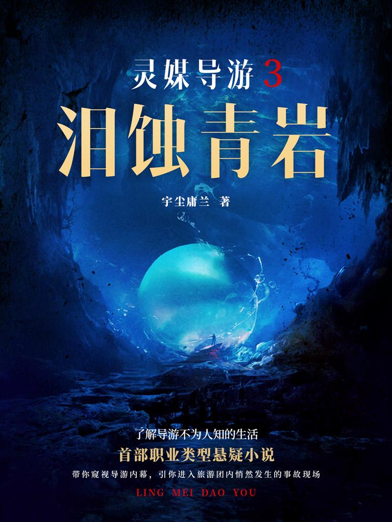 灵媒导游 3:泪蚀青岩