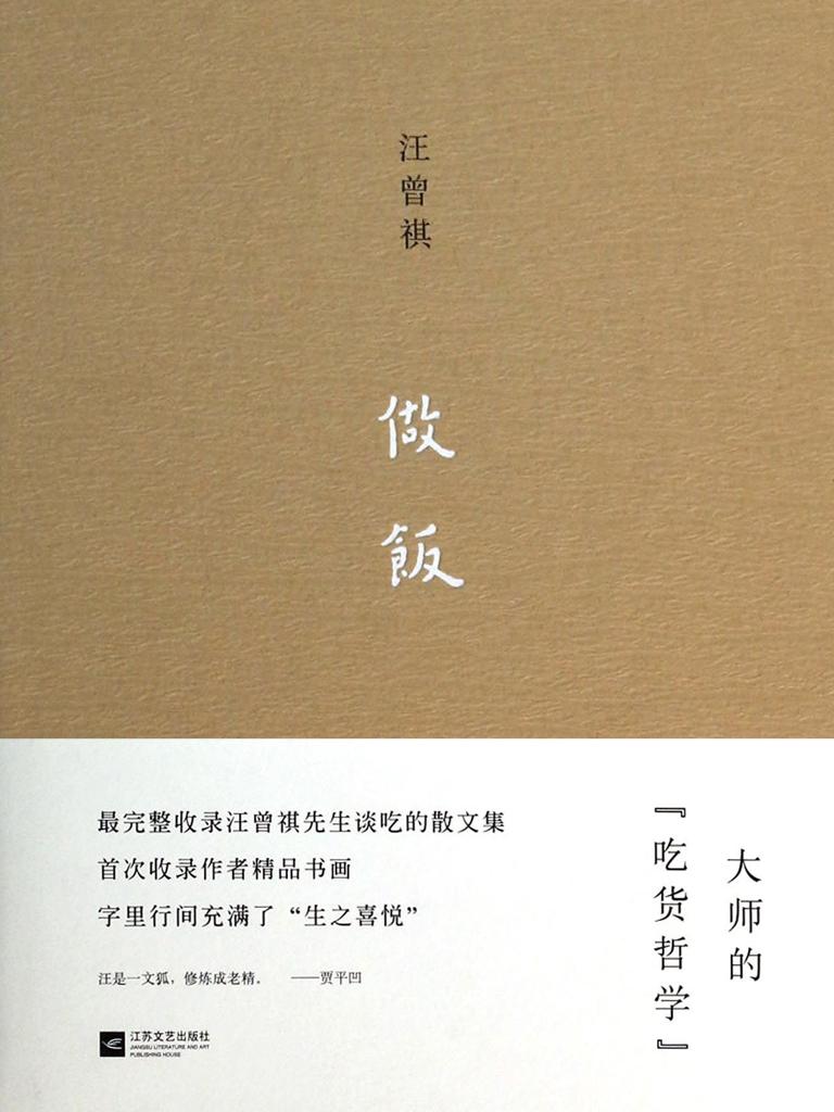 做饭(汪曾祺代表作系列)