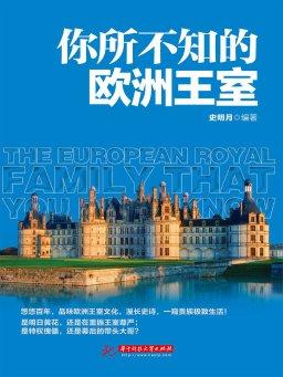 你所不知的欧洲王室
