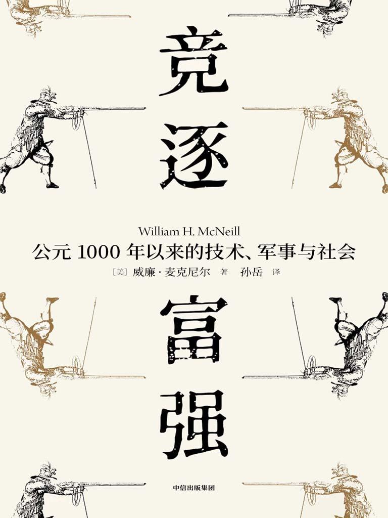 競逐富強:公元1000年以來的技術、軍事與社會