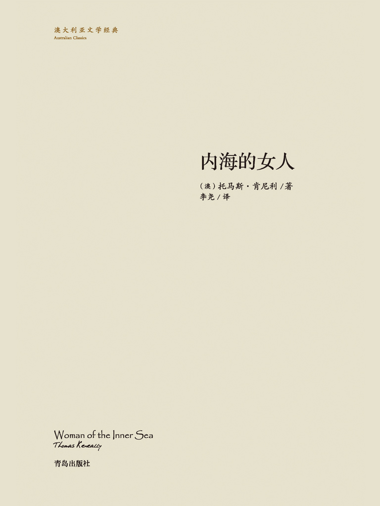 内海的女人(李尧译文集)
