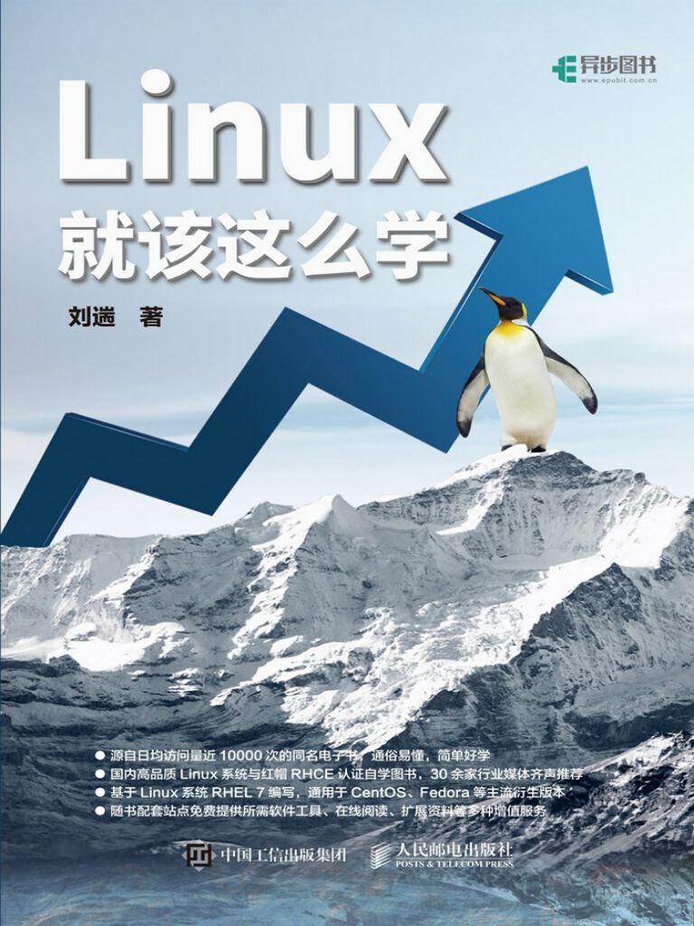 Linux就該這么學
