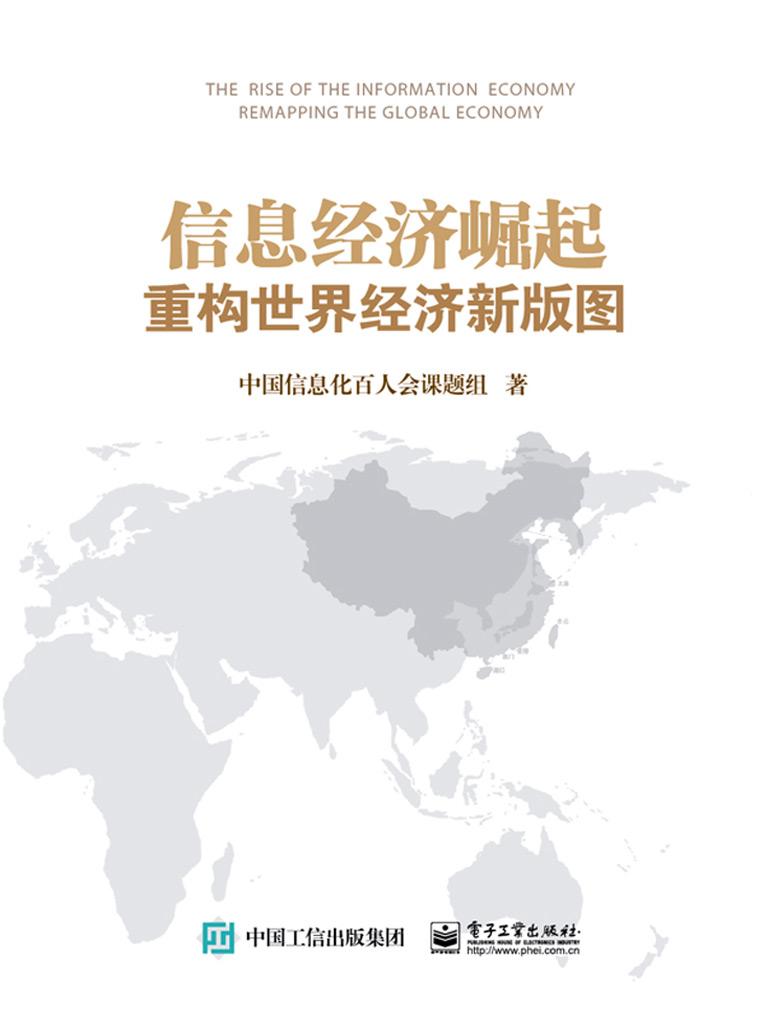 信息经济崛起:重构世界经济新版图