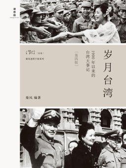 岁月台湾:1900年以来的台湾大事记(第四版)