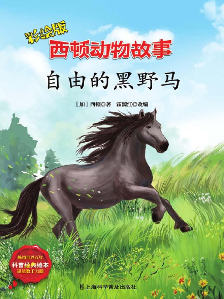 西顿动物故事 自由的黑野马