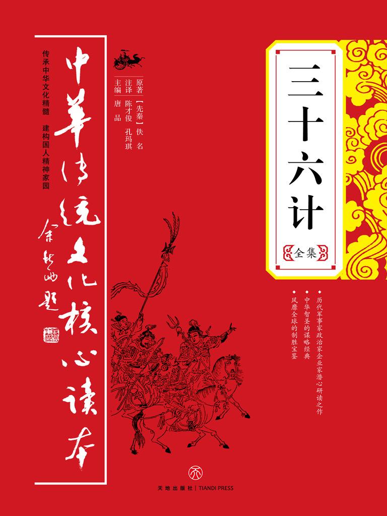 三十六计全集(中华传统文化核心读本)