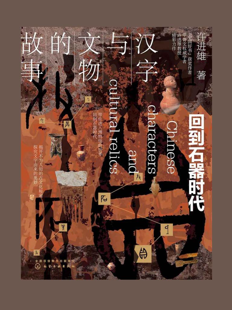 汉字与文物的故事:回到石器时代